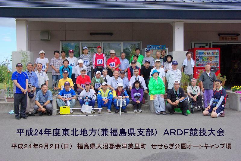 H24_ARDF_00-k.jpg