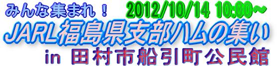 Logo_JARLFUK_HAM_2012.png