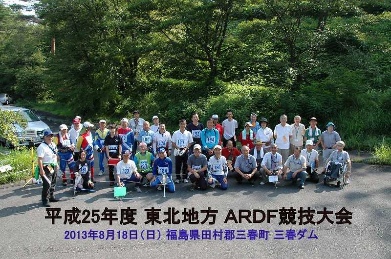 H25_ARDF_00-s.jpg